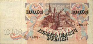 10000 рублей