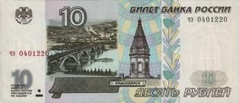 10 рублей