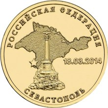 Вхождение в состав РФ Севастополя