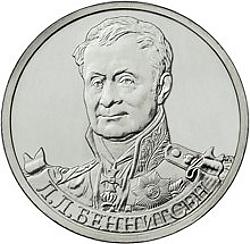 Л.Л. Беннигсен – генерал от кавалерии