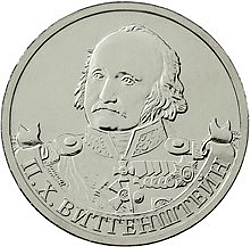 П.Х. Витгенштейн – генерал-фельдмаршал