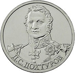 Д.С. Дохтуров – генерал от инфантерии