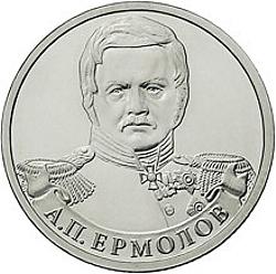 А.П. Ермолов – генерал от инфантерии