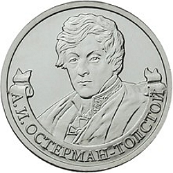 А.И. Остерман-Толстой – генерал от инфантерии