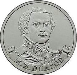 М.И. Платов – генерал от кавалерии