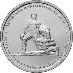Партизанам и подпольщикам Крыма