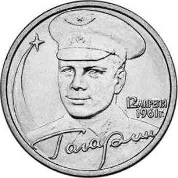 Гагарин (без знака двора)