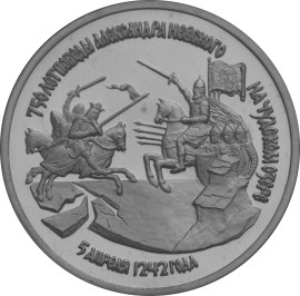 3 рубля - Невский
