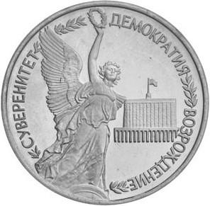1 рубль - Суверенитет
