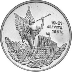 3 рубля - Победа демократии
