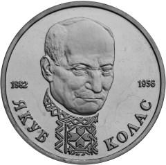 1 рубль - Колас