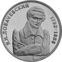1 рубль - Лобачевский
