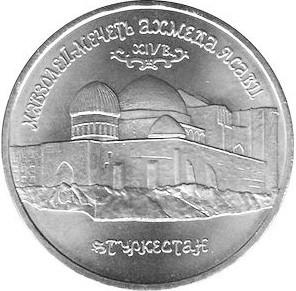 5 рублей - Ясави