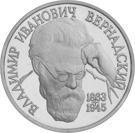 1 рубль - Вернадский