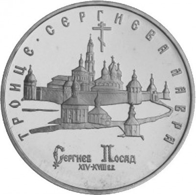 5 рублей - Лавра