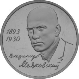 1 рубль - Маяковский