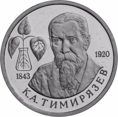 1 рубль - Тимирязев
