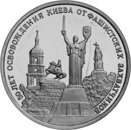 3 рубля - Освобождение Киева