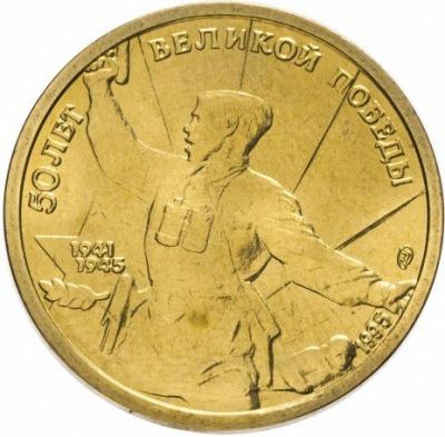 5 рублей - Командир поднимает солдат в атаку