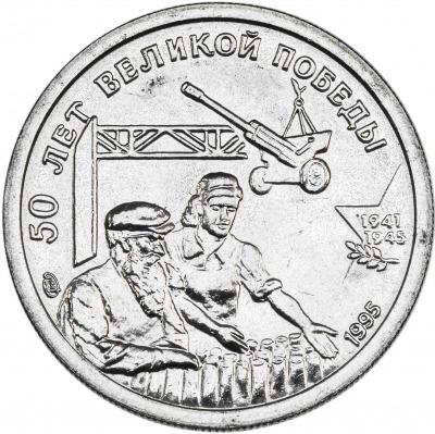 10 рублей - На трудовом фронте