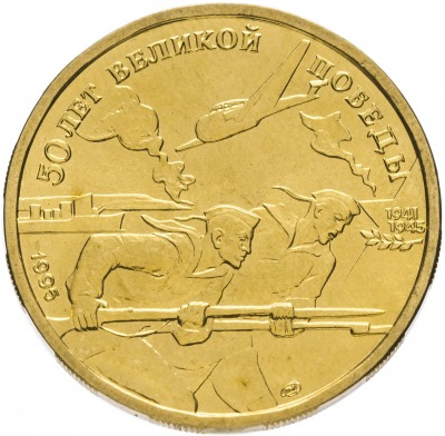 50 рублей - Краснофлотцы в бою