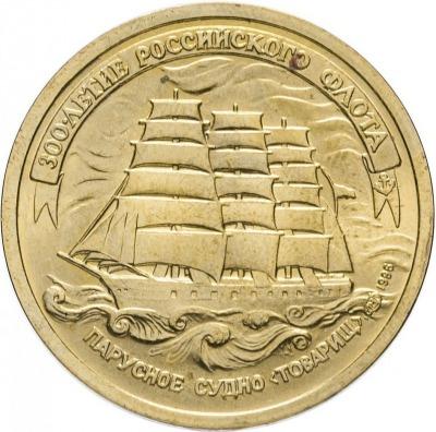 5 рублей - Парусное судно «Товарищ»