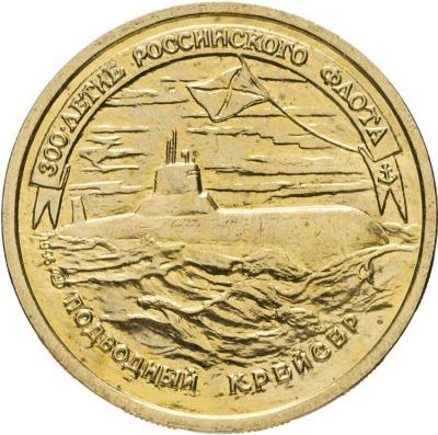 50 рублей - Подводный крейсер