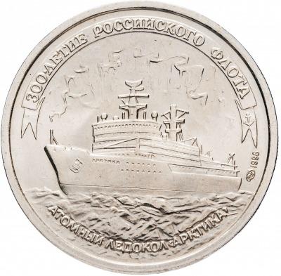100 рублей - Атомный ледокол «Арктика»