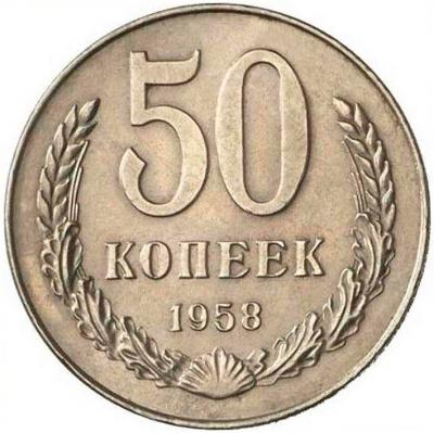50 копеек