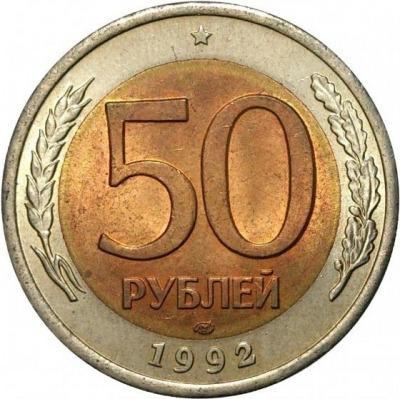 50 рублей (биметалл)