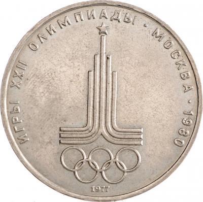 1 рубль - Эмблема