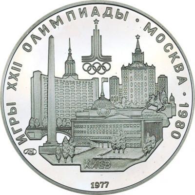 5 рублей - Киев