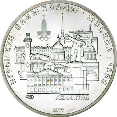 5 рублей  -Ленинград