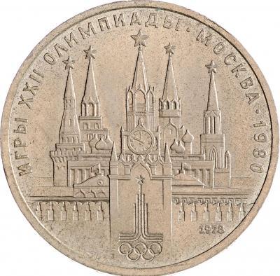 1 рубль  - Кремль