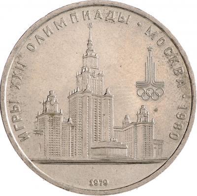 1 рубль - МГУ