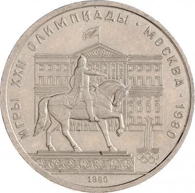 1 рубль - Моссовет