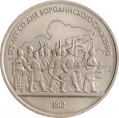 1 рубль - Бородинское сражение. Барельеф