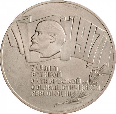 5 рублей - 70 лет революции