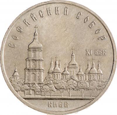 5 рублей - Софийский собор