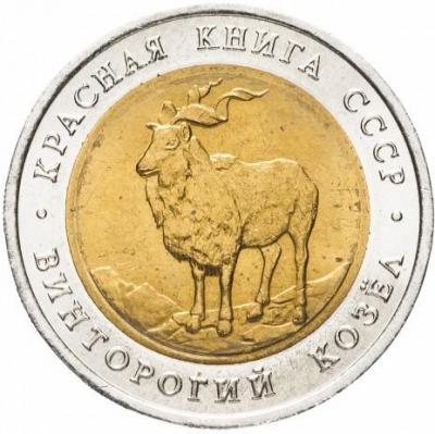 5 рублей - Козёл