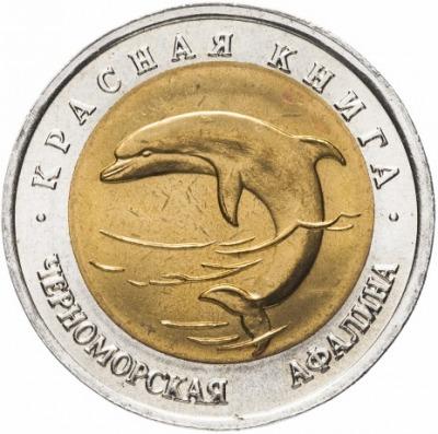 50 рублей - Афалина