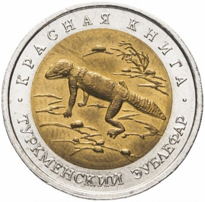 50 рублей - Эублефар
