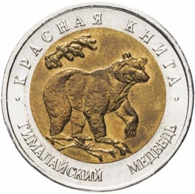 50 рублей - Медведь
