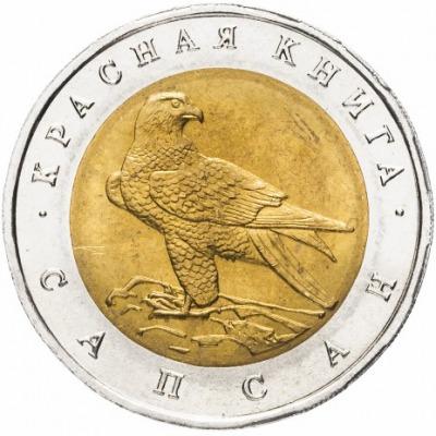 50 рублей - Сапсан