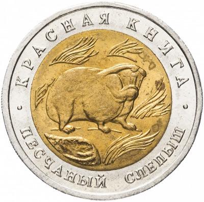 50 рублей - Слепыш