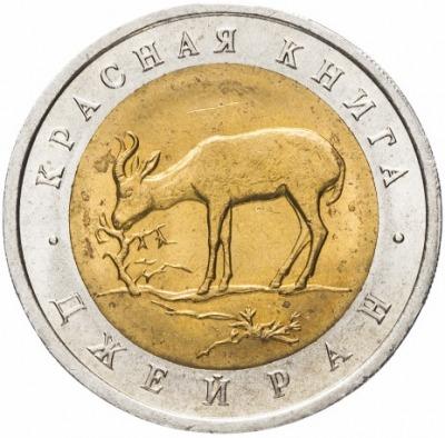 50 рублей - Джейран