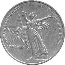 1 рубль - Победа-30