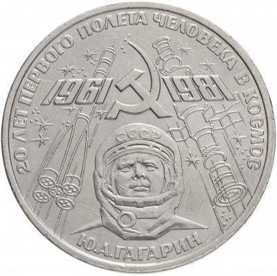 1 рубль - Гагарин-20