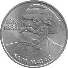 1 рубль - Маркс