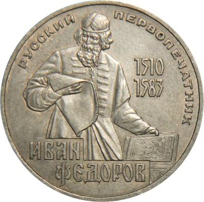 1 рубль - Фёдоров